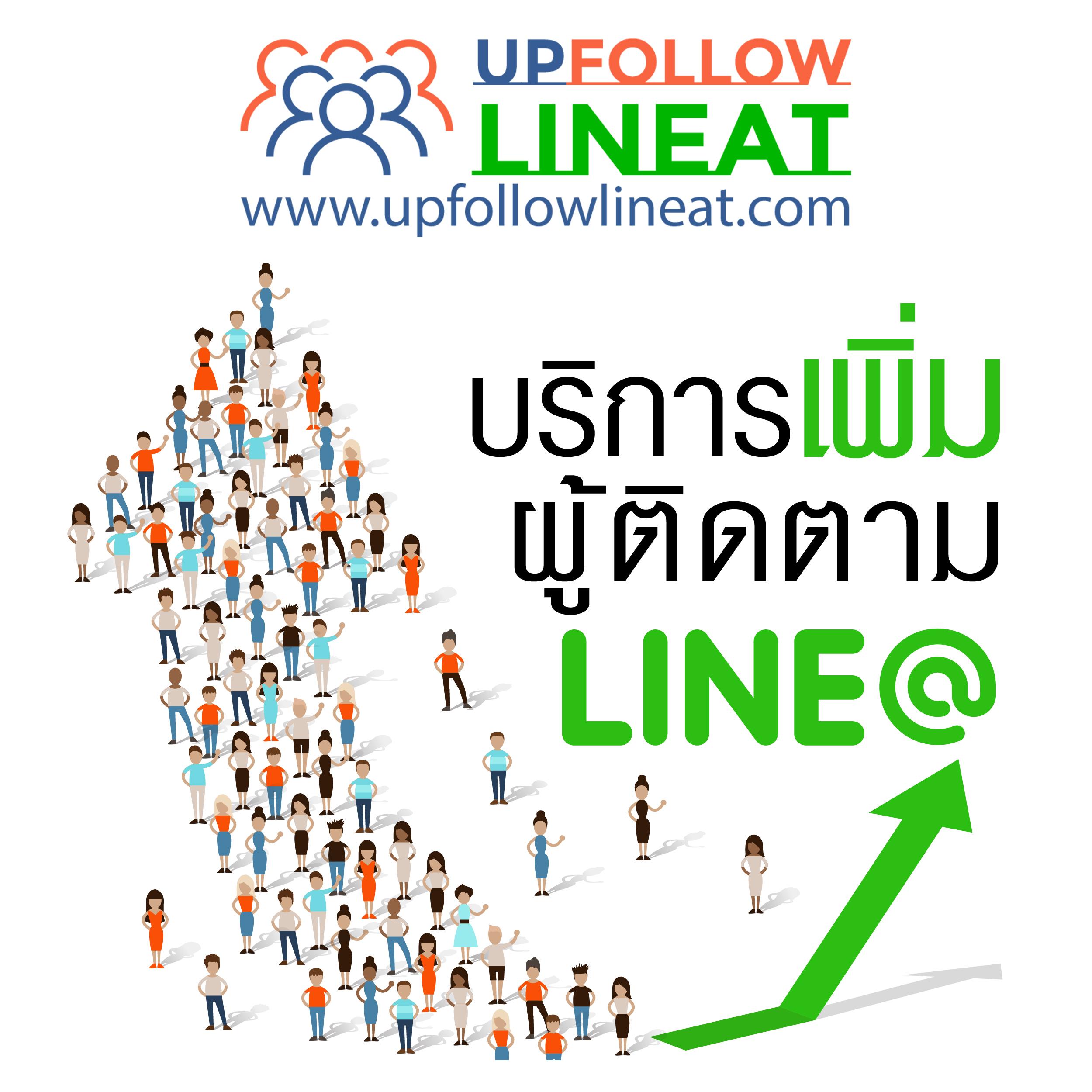 บริการเพิ่มผู้ติดตามบัญชี Line@